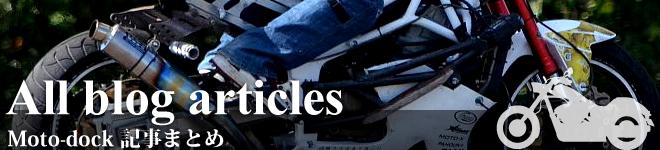 Moto dock ブログ